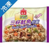 義美e家小館炒飯-三杯魷魚270g【愛買冷凍】