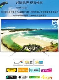免運費 Philips 飛利浦 43吋 4K連網 智能 電視/液晶顯示器+視訊盒 43PUH6651