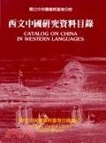 二手書博民逛書店《西文中國硏究資料目錄 = Catalog on China in western languages》 R2Y ISBN:9579067228