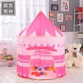 遊戲帳篷 韓版兒童帳篷小孩房子公主城堡王子蒙古包益智游戲房讀書屋玩具jy【諾克男神】