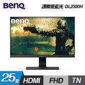 【BenQ】GL2580H 25型 薄邊框護眼電腦螢幕 【贈保冰保溫袋】