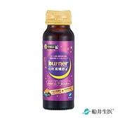 即期良品 - burner倍熱 夜孅飲EX 50ml單瓶 - 2021.10.8