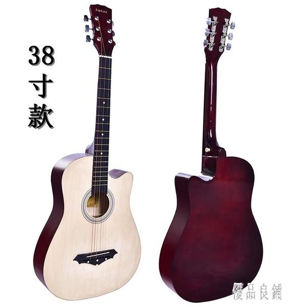 幻想者單板吉他民謠吉他41寸木吉它38寸初學者吉他入門吉他學生用zh1240【優品良鋪】