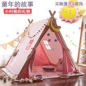 新年禮物兒童帳篷游戲屋室內寶寶游戲玩具屋公主房家用純棉促銷igo 雲雨尚品