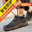 安全鞋勞保鞋男鋼包頭防砸防刺穿電焊工作鞋軟底防滑耐磨工地安全防護 快速出貨