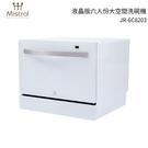 美寧 液晶版六人份大空間洗碗機JR-6C...