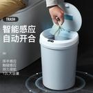 智慧垃圾桶家用客廳自動感應帶蓋客廳臥室廚房廁所大號垃圾筒紙簍