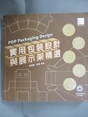 【書寶二手書T5/設計_C61】實用包裝設計與展示架精選 POP Packaging Design_邵連順,莊媛