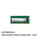 新風尚潮流 【JM3200HSB-8G】 創見 筆記型記憶體 DDR4-3200 8GB JetRam