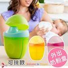 三格嬰兒大容量外出奶粉盒 便攜奶粉格 奶粉罐 分裝儲存盒
