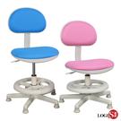 邏爵LOGIS~樂樂守護網布兒童椅 成長椅 電腦椅 書桌椅 二色【SK300】.