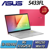 "【ASUS華碩】【零利率】S433FL-0158R10210U/魔力紅/I5-10210U/8G/512SSD+OPT Memory 32G/MX 250/14"""