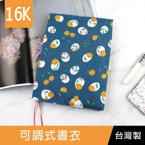 【網路/直營門市限定】SC-01605 16K台灣花布多功能可調式書衣書皮書套-01螢火花