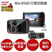 Mio 856D【送64G+索浪 3孔 1USB】Sony Starvis 2.8K 動態區間測速 WIFI 前後雙鏡 行車記錄器 紀錄器