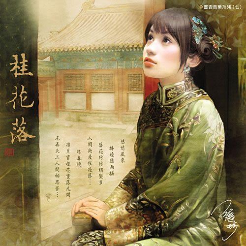 書香音樂系列7 桂花落 CD (音樂影片購)