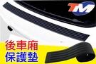 高質感 日本TM 通用型 PVC 後車廂保護墊 後踏保護墊 後車廂墊 止滑墊 防碰貼 後踏墊 防止磨損
