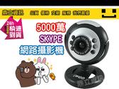 【鼎立資訊】網路攝影機 LED夜視 iWatch 5000萬視訊 網路視訊 / 麥克風 win10 可用 即插即用