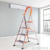 梯子 不銹鋼家用折疊梯子加厚人字梯室內四五步工程樓梯凳椅 俏俏家居