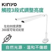 KINYO PLED-4195 觸控親子共讀夾燈