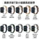 apple watch 1-6 適用於蘋果123456代手錶T型小蠻腰皮質錶帶iwatch se手錶皮質腕帶