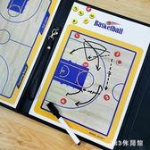 籃球戰術板磁性籃球教練指揮戰術板教練板磁石訓練戰術版 LH2200【123休閒館】