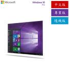 【免運費】微軟 Windows 10 中文專業 隨機版 64bit / 內附安裝光碟 / Win 10 Pro 64Bit 中文隨機