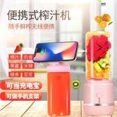 果汁機榨汁機多 家用水果小型榨汁杯迷你充電便攜式學生豆漿機阿卡娜