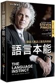 語言本能:探索人類語言進化的奧秘(最新中文修訂版)【城邦讀書花園】