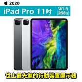 iPad Pro 11 吋 256G WIFI 平板電腦 24期0利率 免運費
