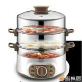 蒸鍋家用多功能電蒸鍋大容量自動斷電蒸籠蒸菜 220V 雅楓居