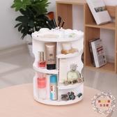 化妝品收納盒塑膠桌面創意家用梳妝台整理架正韓旋轉化妝品收納架