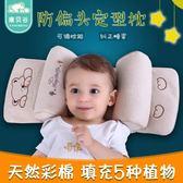 防偏頭嬰兒枕頭0-1歲新生兒糾正偏頭0-3-6個月寶寶透氣矯正定型枕 薔薇時尚