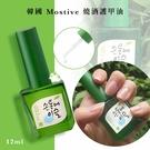 韓國 Mostive 燒酒護甲油 12ml