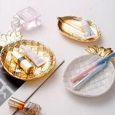 新品北歐時尚電鍍金色陶瓷菠蘿盤樹葉裝飾托盤珠寶首飾架擺件【無趣工社】