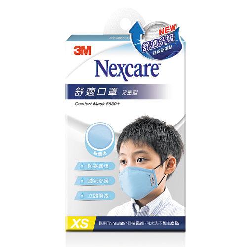 3M 舒適口罩升級款-粉藍(兒童)【愛買】