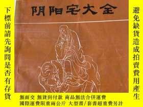 二手書博民逛書店阴阳宅大全罕見铁冠道人著Y25299 铁道冠人著 中国科学出版社 出版1992