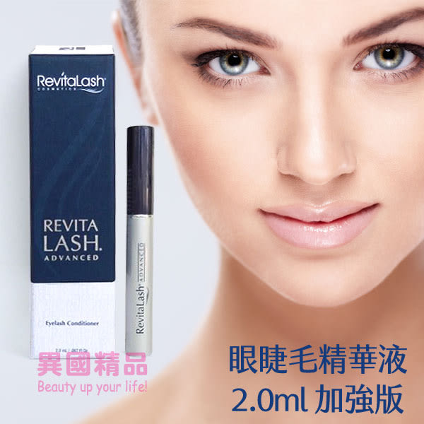 RevitaLash ADVANCED 眼睫毛精華液 2.0ml 加強版 新包裝Eyelash Conditioner【特價】★beauty pie★