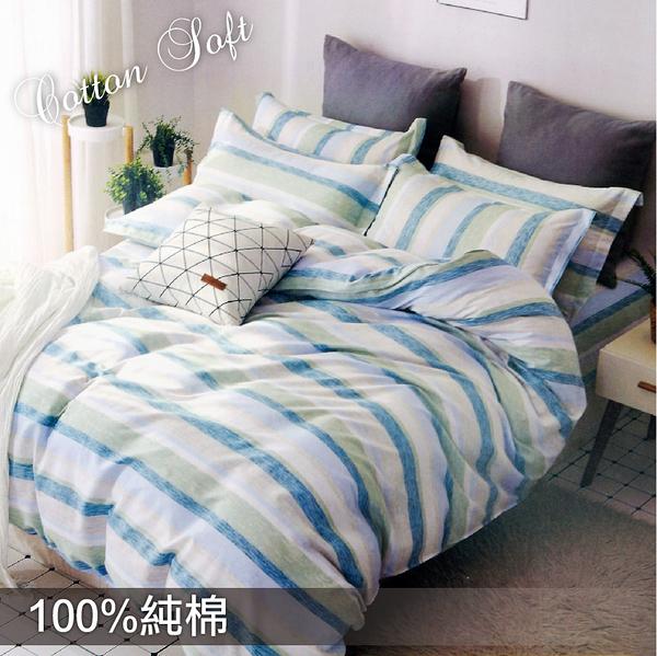 雙人床包組(含枕套*2)- 100%精梳純棉【時尚節奏】親膚細緻、滑順透氣、精緻車縫