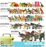 兒童恐龍玩具仿真動物大號霸王龍模型塑膠男孩子玩具套裝4歲10歲5 城市科技DF