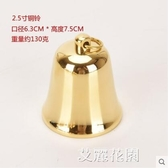 銅鈴鐺純銅風水小銅鈴寶寶鈴鐺寵物銅鈴鐺門鈴風鈴家裝飾品『艾麗花園』