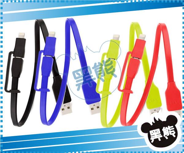 黑熊館 FLYP-DUO 100cm Lightning、Micro USB 2合1 雙向USB充電傳輸線