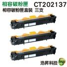 【三支組合 限時促銷↘1590元】Fuji Xerox CT202137 黑 相容碳粉匣 盒裝 適用P115b M115b M115fs等