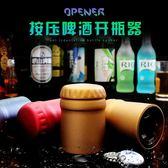 自動按壓式啤酒無痕開瓶器金屬啟瓶器起子酒吧瓶蓋創意