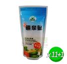 【端子國】甘泉礦泉鹽 (300g/包) x11包~再送1包