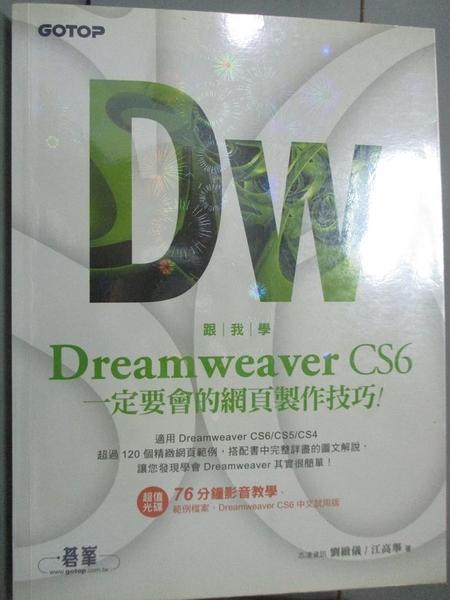 【書寶二手書T8/網路_EBD】跟我學Dreamweaver CS6一定要會的網頁製作技巧_附光碟_志凌資訊 劉緻儀 /