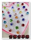 古意古早味 兒童戒指 水晶小戒子 (一盒裝/36個裝/樣式隨機) 懷舊童玩 鑽石戒指 寶石 愛心盒 玩具