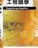 二手書R2YB 2014年2月再版二刷《工程圖學》張萬子 洪雅書坊9789868