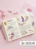 韓國可愛小清新日記手賬本套裝少女創意彩頁插畫手繪手帳筆記本子 【原本良品】
