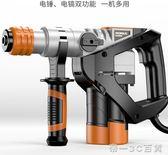 科麥斯重型電錘電鎬兩用大功率沖擊鉆家用多功能電動工具工業電鉆  【帝一3C旗艦】