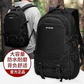 登山包背包男後背包旅行戶外防水大容量超大輕便登山包女行李旅游書包潮 艾家